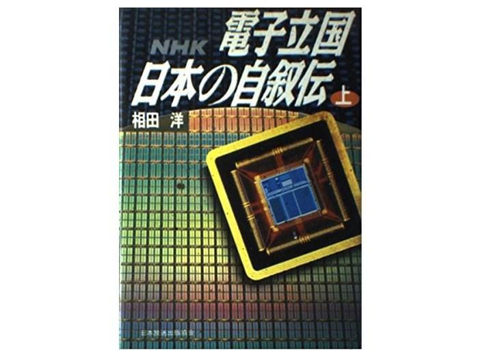 電子立国日本の自叙伝