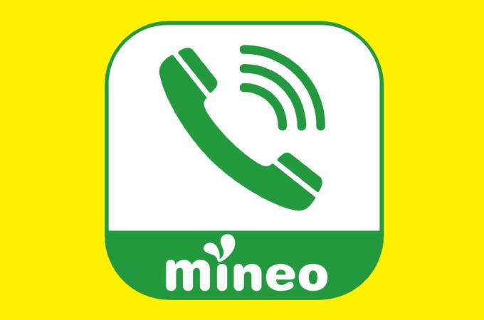mineoでんわアプリ